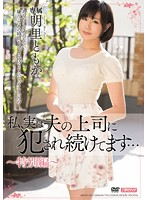 MEYD-231 I In Fact, We Continue To Be Committed To The Boss Of The Husband... Akari Yuka
