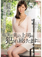 MEYD-249 I, In Fact, We Continue To Be Committed To The Boss Of The Husband … Seishiro Snow