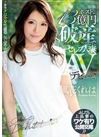 ホストに13億円つぎ込んで破産した元セレブ人妻AVデビュー!! MEYD-405画像