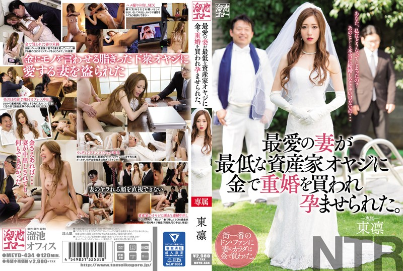 YesPornBT.com-MEYD-434 A Beloved Wife Was Bought And Impregnated With The Lowest Asset Oyaji With Money. Dongrin