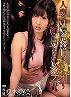 人妻の妊娠危険日ばかりを狙う顔の見えないレ×プ魔 榎本美咲 MEYD-457画像
