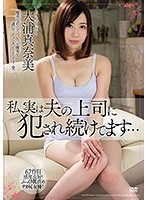 [MEYD-462] The Truth Is, I've Been Fucked By My Husband's Boss... Manami Oura