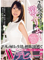 [MEYD-467] She's A Mother Of 2 But She's So Slim! Wanting Some Excitement In Her Boring Life, She Had To Deceive Her Controlling Husband To Make Her Porn Debut!! Rei Mayumi