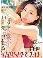 美女優画報 1ヶ月禁欲して野獣化した本田岬の濃厚な性交 引退SPECIAL MEYD-512画像