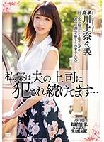 私、実は夫の上司に犯され続けてます… 川上奈々美 MEYD-517画像