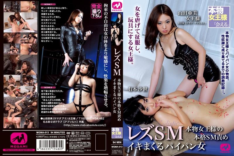 山田亜美「レズSM 本物女王様の本格SM責め イキまくるパイパン女」