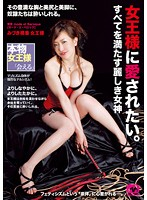 MGMB-003 I Want To Be Loved By The Queen.[Mode-et-Baroque] Tokyo That Meets All Uruwashiki Goddess Queen Mizuki Momoka