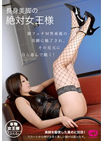 MGMC-005 Queen Absolute Tall With Beauty Leg-166667