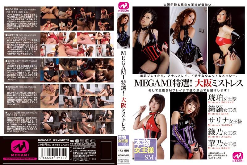 MEGAMI特選!大阪ミストレス