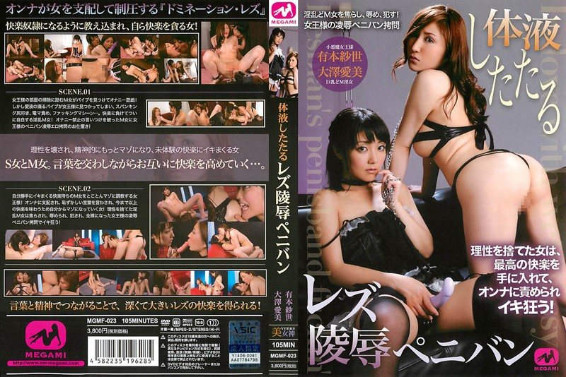 MGMF-023