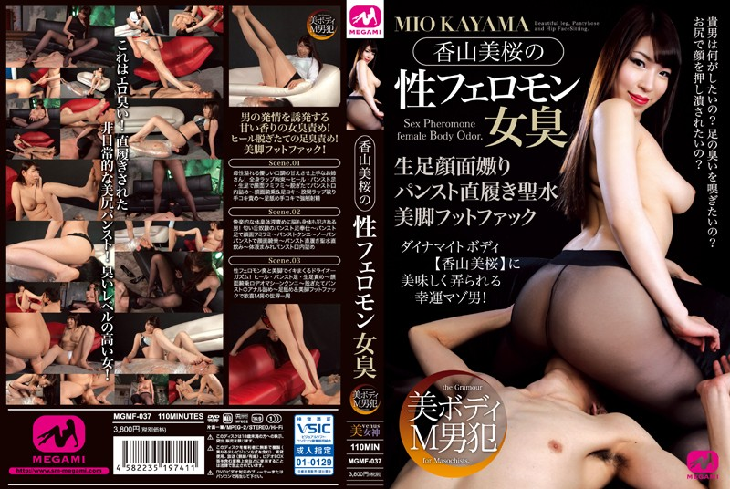 Kayama Mio MGMF-037 Kayama Yoshisakura Of Sex Pheromone Woman Odor  Tall  Slut