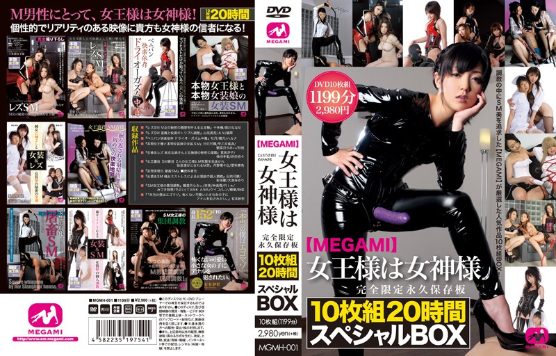 [MGMH-001] 【MEGAMI】女王様は女神様 10枚組20時間スペシャルBOX 森川ななせ 有本紗世 十朱椿 みづき桃香