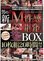 【MEGAMI】男の新『M性感開発』 BOX 10枚組20時間44分