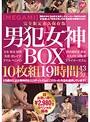 【MEGAMI】男犯女神 BOX 10枚組19時間43分