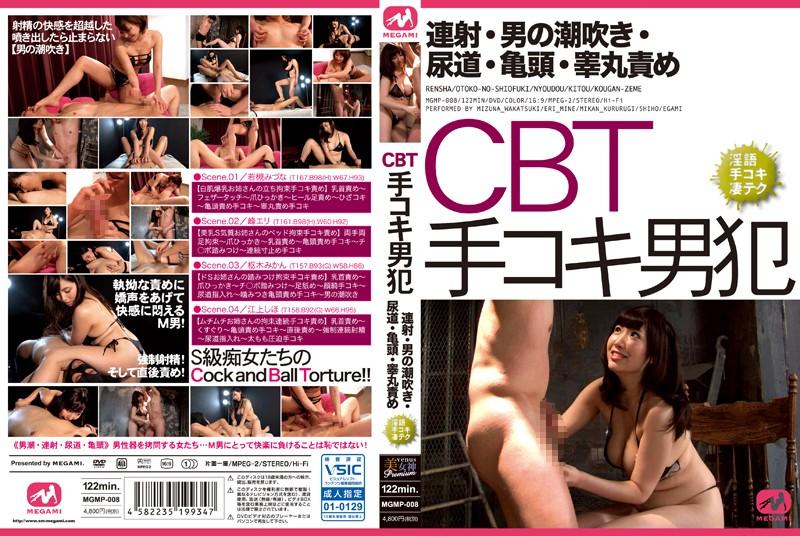 [MGMP-008] CBT 手コキ男犯 連射・男の潮吹き・尿道・亀頭・睾丸責め MGMP 枢木みかん