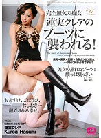 Faultless Of Slut Hasumi Is Attacked By Claire Of Boots!