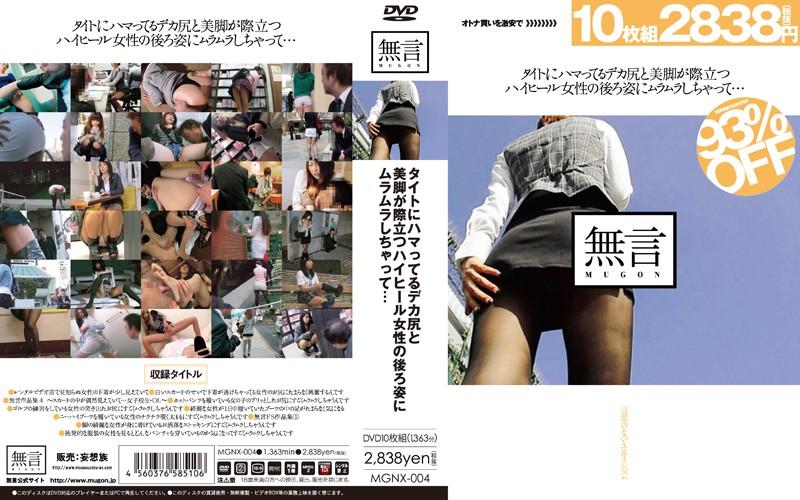[MGNX-004] タイトにハマってるデカ尻と美脚が際立つハイヒール女性の後ろ姿にムラムラしちゃって…