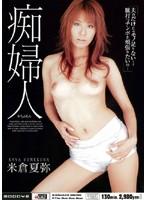 米倉夏弥(西真奈美)(蒼咲夏弥)の画像
