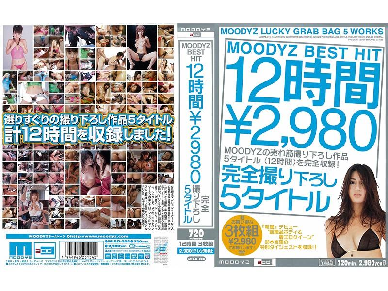 [MIAD-208] MOODYZ BEST HIT 12時間 ¥2980 完全撮り下ろし5タイトル ムーディーズ 長谷川ちひろ