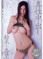 Anri Suzuki Pies Intrinsic