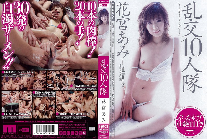 CENSORED [MIAD-277] 乱交10人隊 花宮あみ Ami Hanamiya, AV uncensored