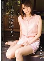 MIAD-447 Kobayashi Ayaka - I Was In Netora Absence Is Forcing While No Husband