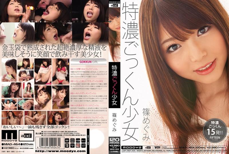 CENSORED MIAD-464 特濃ごっくん少女 篠めぐみ, Reup