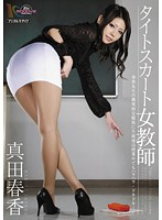 Haruka Sanada Female Teacher Tight Skirt