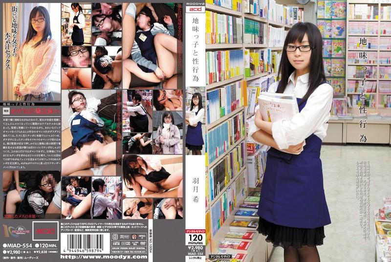 無字幕-MIAD-554 地味っ子と性行為