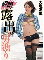 Watch She Catches Men By Showing Too Much Skin - Yuri Oshio
