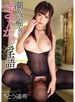 Watch Lascivious Squirting Lady Who Talks Dirty While Straddling - Haruki Sato