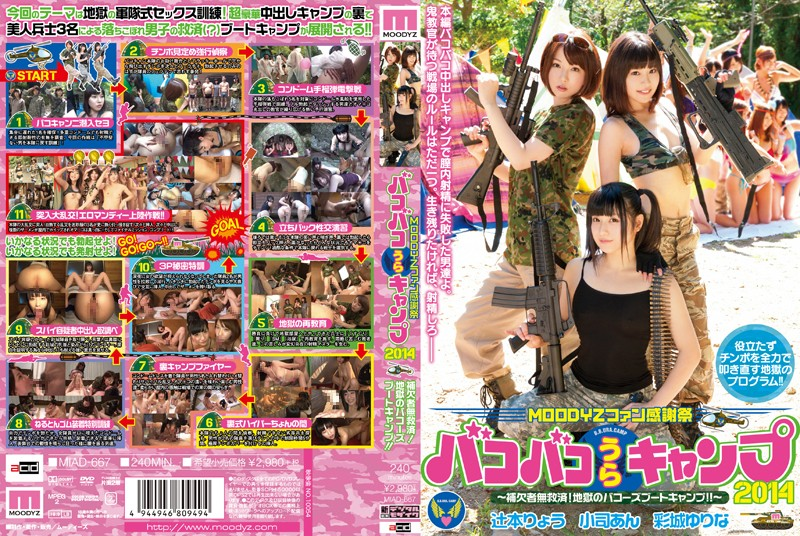 miad667pl MIAD 667 Yurina Ayashiro, Ryo Tsujimoto and An Koshi   Bang Bang Reverse Camp 2014   No Relief From Substitutes! Hellish Bakoozu Boot Camp!!