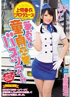 MIAD-673 - Ai Uehara Produce Brush Wholesale Virgin Graduation Bus Tour!