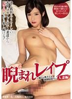 Watch Kannami Multi Ichihana Oba Yui Sakurai Ayu Netori Force Your Wife Wants Strength Rape Married Woman