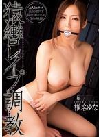 Gagged Les ×-flops Torture Yuna Shiina