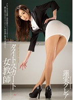 [MIAD-711] Tight Skirt Teacher Hasumi Claire