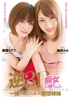 Watch Temptation Sister Sakurai Ayu Itagaki Azusa Got Beyond The Reverse 3P Slut Sister Clear Distinction