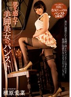 Watch Legs Of A Beautiful Woman Deceive The Man Pantyhose Makihara Aina