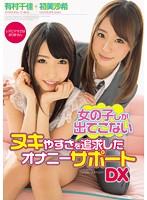 Image MIAD-796 Girl Not Only Come Out Nuqui Ease Masturbation Support DX Arimura Chika HatsuMisa The Pursuit Of Noble
