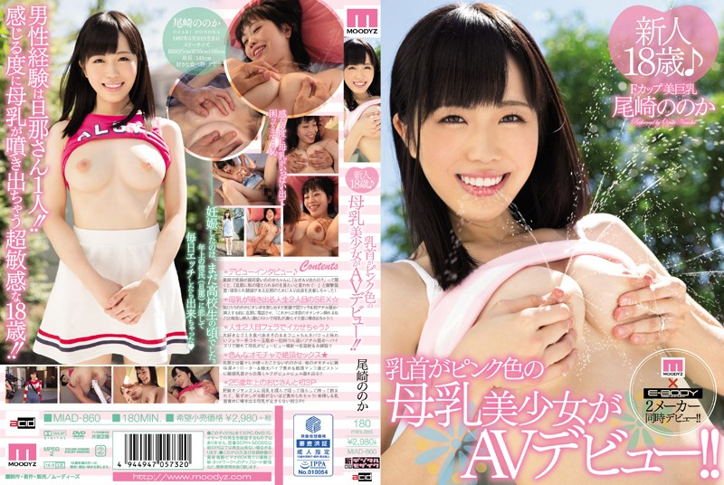 miad860pl MIAD 860 Nonoka Ozaki   18 Year Old Newcomer! This Pink Nippled Young Beauty Makes Her Debut With Some Titty Milk!!