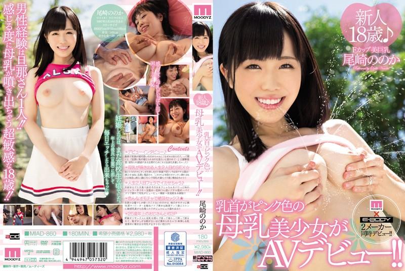 [MIAD-860] 新人18歳♪乳首がピンク色の母乳美少女がAVデビュー!! 尾崎ののか デビュー作品 宇佐美忠則 MIAD 尾崎ののか
