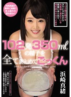 [MIAD-898] All The Sperm Of 102 Shots 350ml Collectively Cum Hamasaki Mao