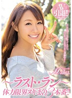 MIAD-909 AV引退!!~ラスト・ラン~ 体力限界ヌキまくり3本番!! Maika