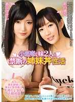 MIAD-914 Small Devil Sister Two And Forbidden Sister Bowl Of Active Chuncheon Sesera Yui Shinkawa