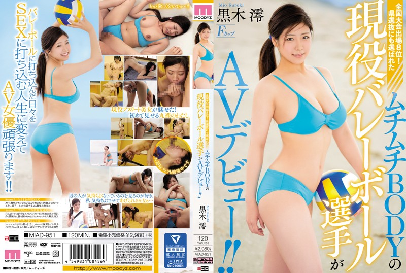 miad951pl MIAD 951 Kuroki Mio   8th National Tournament Active Volleyball Players AV Debut
