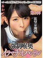 [MIAD-982] Force Throat Behind Deep Throating Handle Rena Aoi