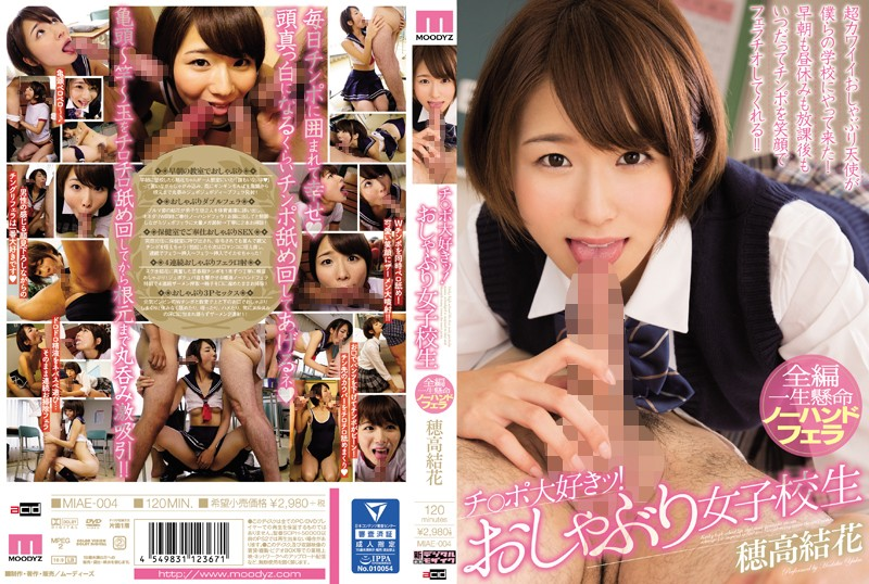 MIAE-004 Ji ○ Port Love Tsu!Pacifier School Girls Yuka Hotaka