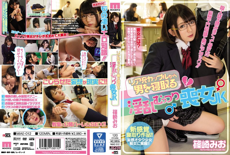 MIAE-012 Moody Nasty Nettle A Man From The Real Life Couple Mourning Woman JK Mio Shinozaki