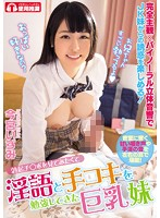 Busty Sister Izumi Imamiya That I Wanted To Take A Look At The Erection Ji ○ Port Has Been Studying The Dirty Words And Handjob