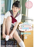[MIAE-045] Premature Ejaculation Ikuiku School Girls 7 Yuna Himekawa
